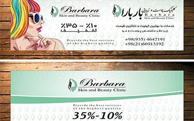 کلینیک پوست و زیبایی باربارا