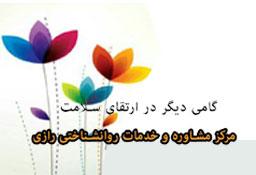مرکز مشاوره رازی