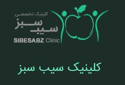 کلینیک تناسب اندام سیب سبز