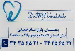 دکتر محمدیاسر وره چهر