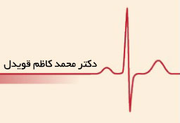 دكتر محمد كاظم قويدل