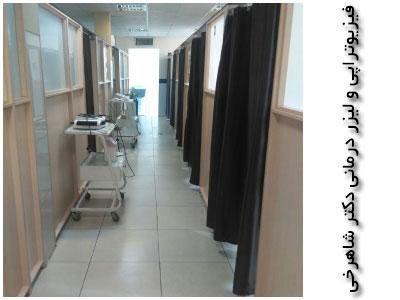 فیزیوتراپی درمانگاه دکتر شاهرخی