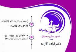 مرکز تصویربرداری مهر ایرانیان