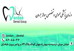 دندانپزشکی پروانه