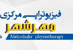 فیزیوتراپی مرکزی مهرشهر