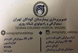 سونوگرافی بیمارستان کودکان تهران
