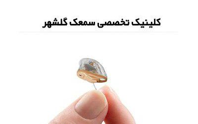 مرکز شنوایی شناسی و سمعک گلشهر