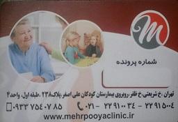 کلینیک گفتار درمانی مهرپویا