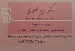 دندانپزشکی دکتر مریم منصوری
