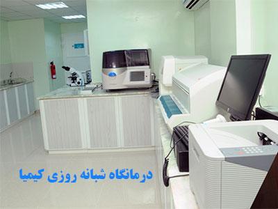 درمانگاه شبانه روزی کیمیا