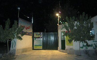 کمپ ترک اعتیاد افق سبز