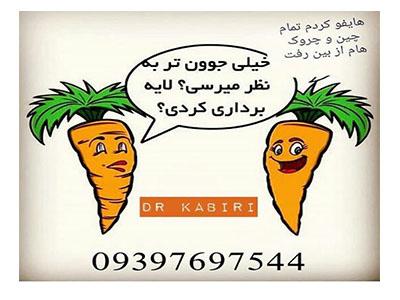 مطب لیزر دکتر کبیری
