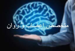 دکتر ناصر حاجیان مطلق
