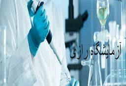 آزمایشگاه رازی
