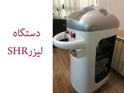 خرید دستگاه لیزر SHR