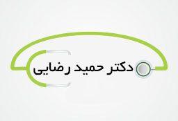 دکتر حمید رضایی