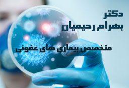 دکتر بهرام رحیمیان