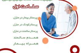 مرکز پزشکی سلامت